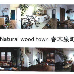 岸和田市春木泉町全区画40坪以上の注文住宅♪
