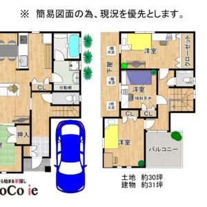 岸和田市魚屋町から地震に強い2×4工法の中古戸建てが誕生しました♪ 間取り