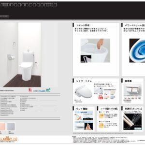 ●トイレも新調します。